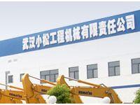 武漢小松工程機械有限責任公司漢口分公司