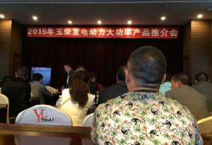 2015广西玉柴发电机组推荐会【大图】