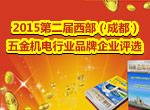 第二届西部(成都)五金机电行业品牌金沙线上娱乐官网评选