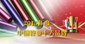 """""""2015年度中国管业十大品牌总评榜""""荣耀揭晓"""