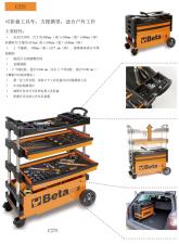 百塔工具新品推薦:便攜式可折疊工具車