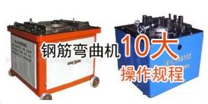鋼筋彎曲機10大操作規程