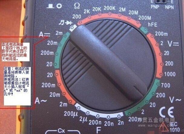 """五、三极管的测量 表笔插位同上;其原理同二极管。先假定A脚为基极,用黑表笔与该脚相接,红表笔与其他两脚分别接触其他两脚;若两次读数均为0.7V左右,然后再用红 笔接A脚,黑笔接触其他两脚,若均显示""""1"""",则A脚为基极,否则需要重新测量,且此管为PNP管。那么集电极和发射极如何判断呢?"""