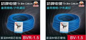 塔牌电线电缆 万贯汇正品行货低价促销