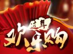 2016新春歡樂購