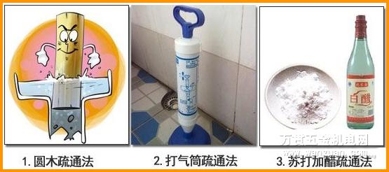 水管堵塞三种解决方法