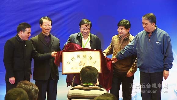 中國價格協會線纜價格分會成立揭牌儀式