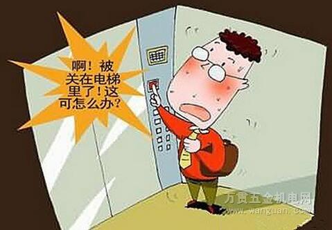 电梯困人真烦恼 应急救援不可少