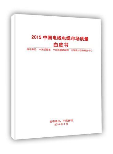 2015电线电缆市场质量白皮书封面图