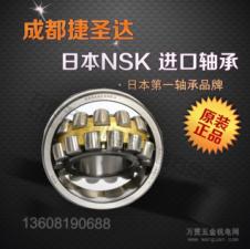 日本NSK轴承代理商:成都捷圣达机械设备有限公司
