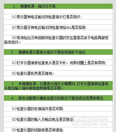 酸度计使用中办法的新闻及解决常见-故障中心ipad如何用qq传文件图片