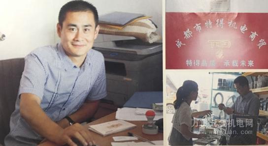 成都跃铭机电设备有限公司负责人 王献普专访