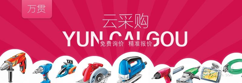萬貫云采購開啟工業品采購全新模式