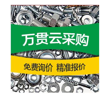 采购紧固螺丝就上万贯云采购caigou.wanguan.com (万贯·秋山 / 制图)