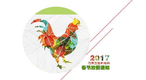 万贯五金机电网2017年春节放假安排