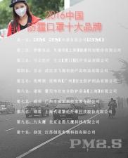 2016年度中國防霧霾口罩十大品牌總評榜