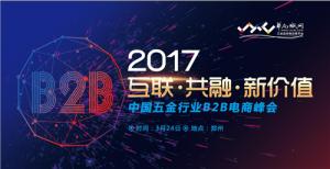 2017年中國五金b2b電商峰會3月24號將在鄭州舉行