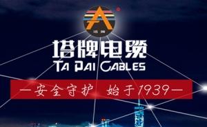 四川電線電纜品牌 四川電線電纜品牌十大排行榜