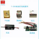 厂家供应直销电动T-200打包机配件 下齿板 紧轮 切刀