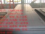 泸州舞钢产9个厚的Q235GJE高建钢板>¥¥<厂商