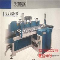 華洲品牌電子裁板鋸 數控復合機 全自動下料鋸