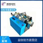 YC-100H 涂錫銅帶裁切機光伏焊帶裁切機匯流條自動切斷機