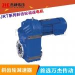 JRTF硬齿面齿轮减速机 成都减速机 杰牌减速机