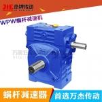 WPW 40 10:1蜗杆减速机 成都杰牌减速机