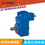 JRTF..AD系列平行轴-斜齿轮减速机 成都杰牌减速机