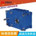 JRHH.H系列齿轮箱 杰牌减速机 成都减速机