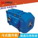JRHD斗式提升機 杰牌減速機 成都減速機