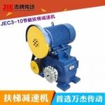 JEC3商用型節能扶梯減速機 成都杰牌減速機