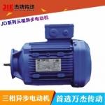 JD系列三相异步电动机 成都杰牌减速机电机