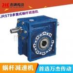 JRSTD 25多置式蝸桿減速機 成都減速機 杰牌減速機