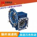 JRSTD-U多置式蜗杆减速机 杰牌减速机 成都多置式蜗杆减