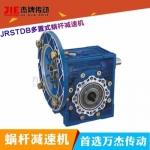JRSTDB多置式蜗杆减速机 杰牌减速机 四川减速机