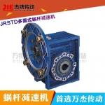 JRSTD多置式蜗杆减速机 成都杰牌减速机
