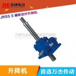 JRSS S 蜗轮丝杆升降机 成都杰牌减速机