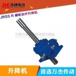 JRSS R 蜗轮丝杆升降机 成都杰牌减速机