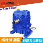 WPA蜗杆减速机 40 10:1 成都减速机 杰牌WPA蜗杆