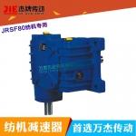 JRSF80纺机专用 减速机 成都杰牌减速机