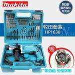 牧田套装HP1630 牧田电动工具组合套装