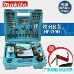 牧田电动工具成都总代理 牧田HP330D组合套装