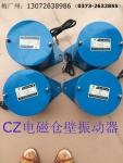 優質環保CZ10電磁倉壁振動器
