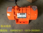 MVE振动电机 MVE400/3卧式惯性振动器