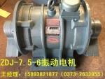 ZDJ-11-6惯性振动电机(ZDJ-4.0-4震动电机)