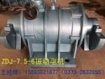 ZDJ-7.5-6惯性振动电机(在线洽谈)ZDJ震动电机
