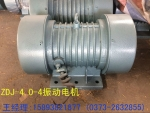 ZDJ连续工作式振动电机(ZDJ-4.0-4振动电机)