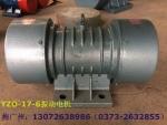 YJDX振动电机(新乡宏达YZO-17-6震动电机)