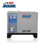 台湾捷豹 ED冷冻式干燥机品牌  ED-30F 低温风冷
